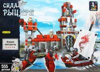 """Конструктор """"Сила рыцаря. Рыцарский замок"""" (555 деталей)"""