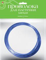 Проволока для плетения (5 м; синяя)