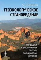 Геоэкологическое страноведение. Природные и антропогенные факторы формирования регионов