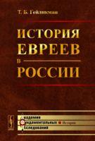 История евреев в России (м)