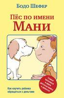 Пёс по имени Мани. Электронная версия