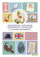 Шерлок Холмс в поисках приключений. 80 загадок