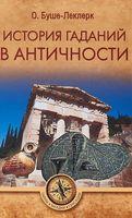История гаданий в Античности