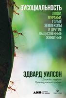 Эусоциальность. Люди, муравьи, голые землекопы и другие общественные животные