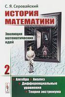 История математики. Эволюция математических идей. Книга 2 (м)