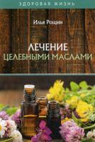 Лечение целебными маслами (м)