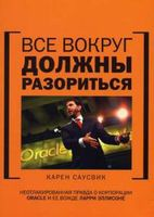 Все вокруг должны разориться: неотлакированная правда о корпорации Oracle и ее вожде Ларри Эллисоне