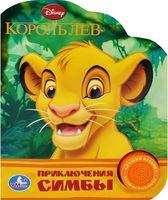 Король Лев. Приключения Симбы. Книжка-игрушка