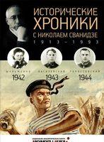 Исторические хроники с Николаем Сванидзе. Том 11