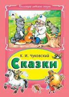 Сказки Чуковского