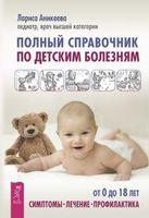 Первая помощь детям. Острые состояния у детей. Полный справочник по детским болезням. Комплект из 3 книг