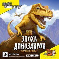 Эпоха динозавров: Юрский период