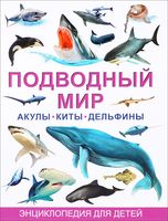 Подводный мир. Акулы, киты, дельфины