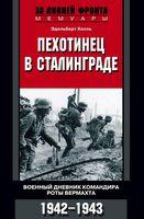 Пехотинец в Сталинграде. Военный дневник командира роты вермахта. 1942-1943