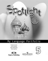 Английский язык. 5 класс. Языковой портфель