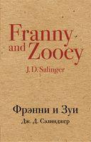 Фрэнни и Зуи (м)