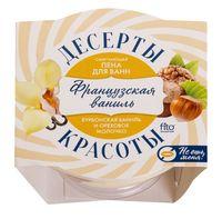 """Пена для ванн """"Французская ваниль"""" (220 мл)"""