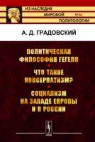 Политическая философия Гегеля. Что такое консерватизм? Социализм на западе Европы и в России