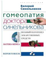 Гомеопатия доктора Синельникова (+ CD)