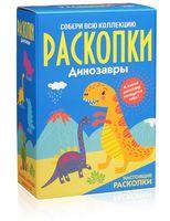 """Набор палеонтолога """"Динозавры"""""""