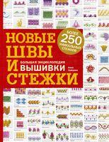 Новые швы и стежки. Большая энциклопедия вышивки