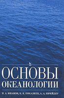 Основы океанологии