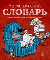 Англо-русский словарь для мальчишек и девчонок под редакцией волчонка