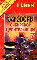 Заговоры сибирской целительницы - 7