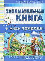 Занимательная книга. В мире природы
