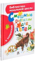 Смешные рассказы для детей