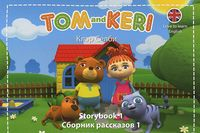 Том и Кери. Сборник рассказов 1 (комплект из 2 книг + DVD)