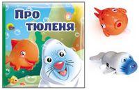 Про тюленя. Книжка для ванной (+ игрушка)