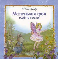 Маленькая фея идет в гости