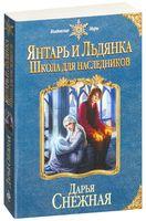 Янтарь и Льдянка. Школа для наследников (м)