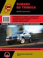 Subaru B9 Tribeca 2005-2007 гг. Руководство по ремонту и эксплуатации