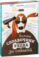 Полный справочник ухода за собакой