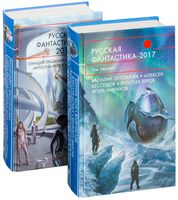 Русская фантастика-2017 (в двух томах)