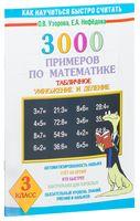 3000 примеров по математике. Табличное умножение и деление. 3 класс