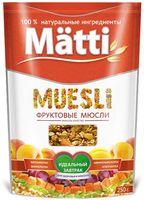 """Мюсли """"Matti. Фруктовые"""" (250 г)"""