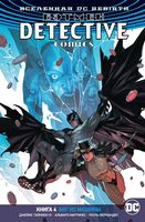 Бэтмен. Detective Comics. Книга 4. Бог из машины