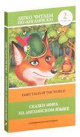 Сказки мира на английском языке. Уровень 2 (м)