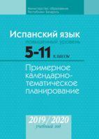 Испанский язык. Повышенный уровень. 5-11 классы. Примерное календарно-тематическое планирование. 2019/2020 учебный год. Электронная версия