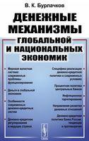 Денежные механизмы глобальной и национальных экономик (м)