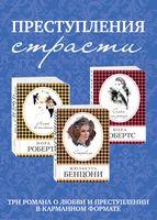 Преступления страсти. Три романа о любви и преступлении (комплект из 3-х книг)