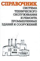 Система технического обслуживания и ремонта промышленных зданий и сооружений. Справочник
