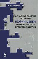 Основные понятия и законы теории цепей, методы анализа процессов в цепях