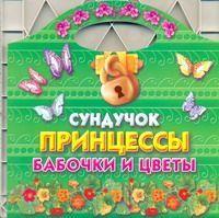 Сундучок принцессы. Бабочки и цветы. Раскраска