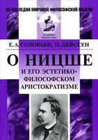 О Ницше и его эстетико-философском аристократизме