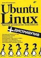 Ubuntu Linux. Краткое руководство пользователя (+ CD)