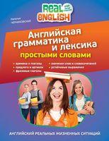 Английская грамматика и лексика простыми словами